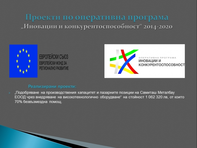"""Innovation and Competitiveness "" 2014-2020."